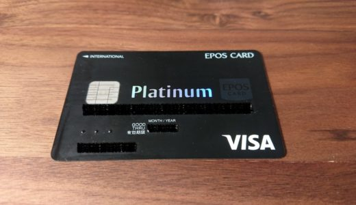 エポスカードのプラチナカードの15の特典とメリットまとめ【実質無料で豪華待遇?】