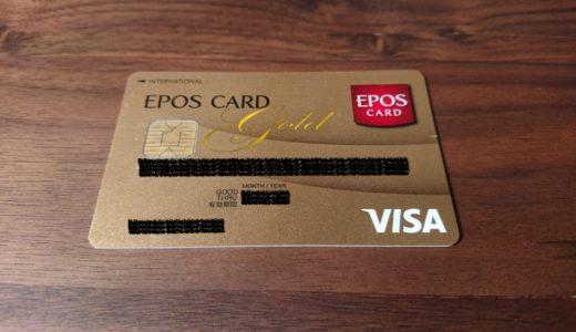 エポスカードのゴールドカードの10の特典とメリットをまとめ【年会費無料にする方法も紹介】