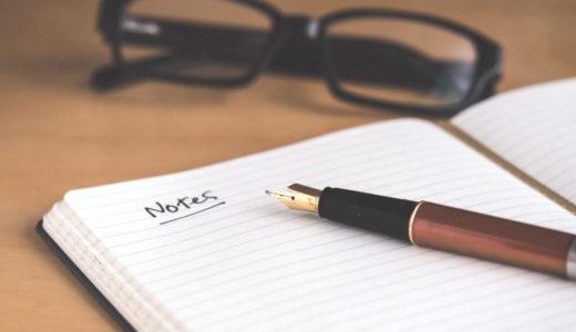 日記を書く効果とメリット10個をまとめてみた!