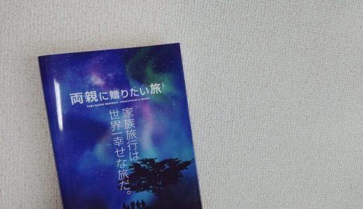 『両親に贈りたい旅』本の感想!読んでみたらほんとにプレゼントしたくなった【書評】
