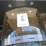 六本木の有料本屋『文喫』に行ってみた!【写真でバーチャル体験できる記事】