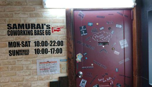北千住の『サムライズコワーキングべース66』は日本人には居心地が良すぎた【畳あり】