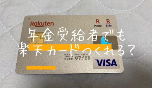楽天カードって年金受給者でも作れる?親に申込してもらった結果…