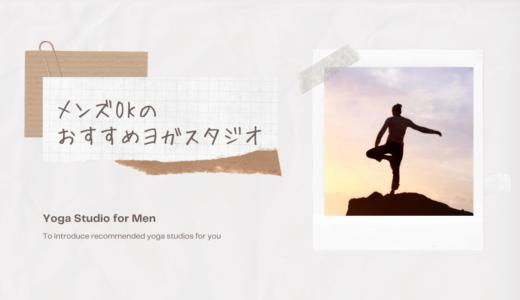 メンズOKなヨガスタジオおすすめ4社を男視点で実体験から詳しく紹介!