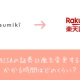つみたてNISAの証券口座を変更する手順とかかる時間は?【tsumiki証券→楽天証券】