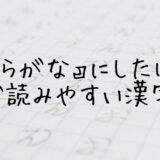 『ひらがな』にしたほうが読みやすい漢字・言葉【保存版】