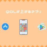 QOLが上がる最強アプリを9ジャンルで紹介【いったん入れてみるべし】
