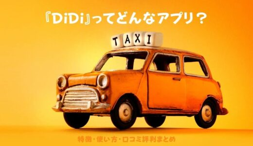 DiDi(ディディ)の特徴や使い方は?口コミ評判・クーポンまでまるっと紹介!