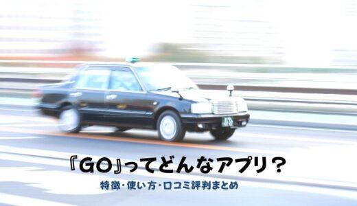 タクシーアプリGO(ゴー)の特徴や使い方は?【クーポン2,500円分の紹介コードあり】