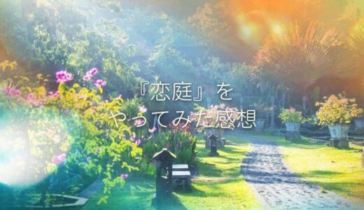 『恋庭』は面白い?やってみた感想&評判【ゲーム×マッチングアプリ】