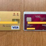 迷ったらこれ!クレジットカードはこの2つだけでOK【10枚以上発行した結論です】
