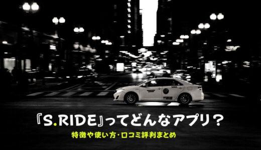 S.RIDE(エスライド)の特徴や使い方・口コミ評判は?【東京最大級のタクシーアプリ】