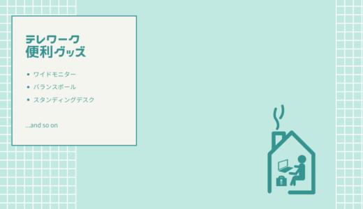 快適&仕事が捗るテレワーク便利グッズ17個【プレゼントにもおすすめ】