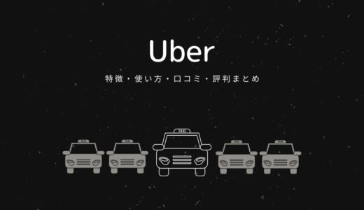 Uber(ウーバー)タクシーアプリの特徴や使い方・口コミ評判は?【2000円クーポン紹介コードあり】