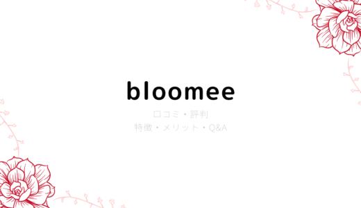 花の定期便『bloomee』の評判は?特徴やみんなの口コミ・感想まとめ【クーポンあり】