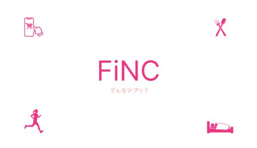 FiNCアプリの評判や特徴は?怖いという噂は本当か口コミからチェック!