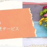 【花のサブスク9社比較】プレゼントにもおすすめの定期便で暮らしを彩ろう