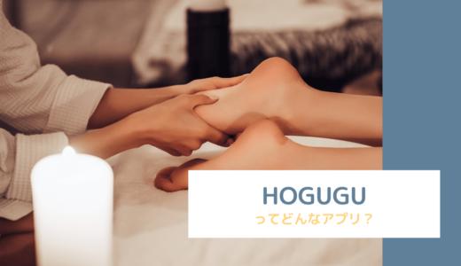 HOGUGU(ホググ)の評判は?特徴やみんなの口コミ感想まとめ【マッサージマッチングアプリ】