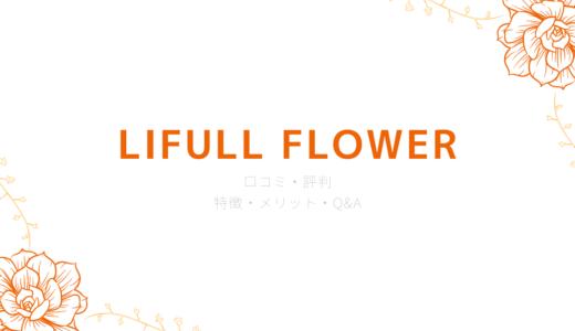 花の定期便『LIFULL FLOWER』の評判は?特徴やみんなの口コミ・感想まとめ
