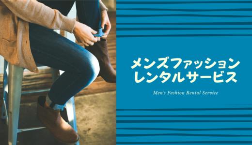 【男の洋服サブスク4社比較】メンズファッションレンタルサービスおすすめは?