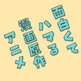 面白くてハマる漫画原作のアニメ5作品【イッキ見必至】