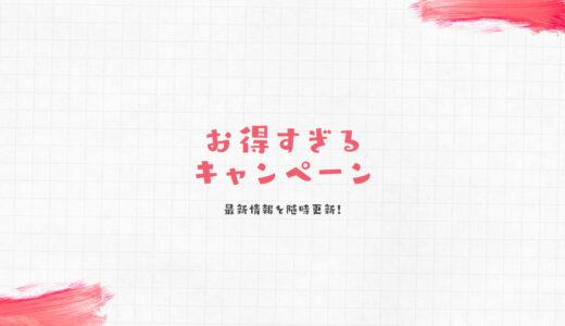 お得すぎる最強キャンペーンまとめ【総額5,000円以上もらえる!】
