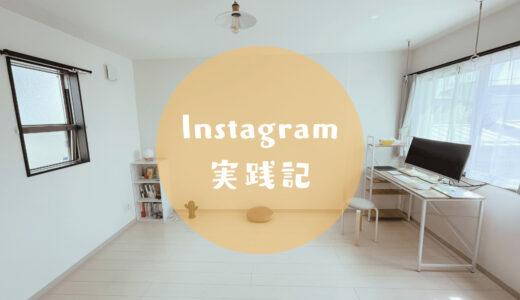 【Instagram実践記】完全0から開始してどうなるか?フォロワー数の推移や投稿内容も公開!