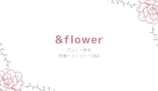 花の定期便『&flower』の評判は?特徴やみんなの口コミ・感想まとめ