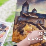 【絵画サブスク】絵のレンタルサービスおすすめ8社を比較
