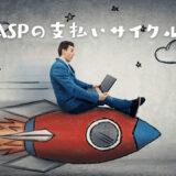 【ASP14社の支払いサイクル】支払いまでの期間が早いASPは?