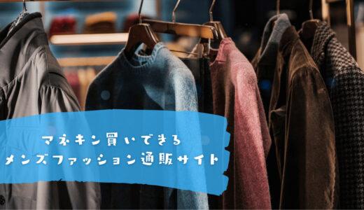 マネキン買いできるメンズファッション通販おすすめ6サイト比較【10〜40代以上までOK】