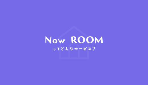 NOW ROOMはどんな賃貸サービス?特徴やメリット・デメリット含めて紹介!