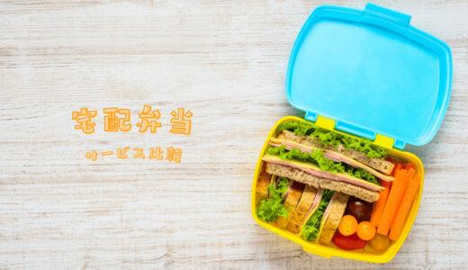 一人暮らしにもおすすめの宅配弁当を5ジャンルで比較!冷凍おかずで毎食を楽に!