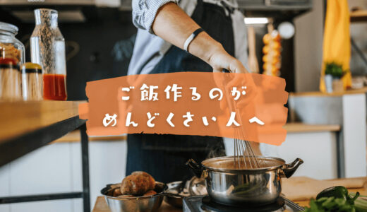 ご飯作るのめんどくさい!自炊しないで楽する方法を5つ伝授【時短テクあり】