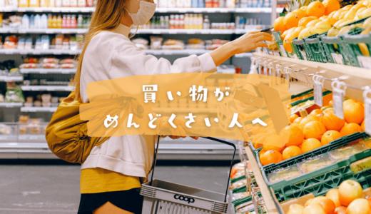 買い物がめんどくさい!と思ったときに楽して食材を揃える3つの方法は?