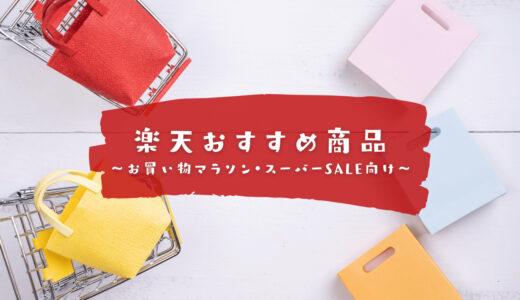 楽天お買い物マラソンおすすめ商品は?1,000円台でお得に買えるものまとめ!